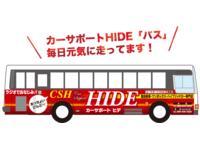 当社の社名がラッピングされているバスも県内を元気に走行中!!