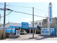 沖縄の中古車販売店 ユーポス 登川店