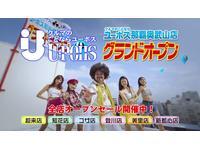 奥武山店オープンフェア 7店舗同時開催!
