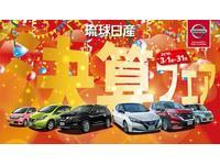 沖縄県の中古車なら琉球日産自動車(株) 豊崎店のキャンペーン