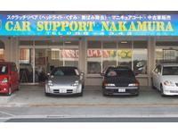 CAR SUPPORT NAKAMURA
