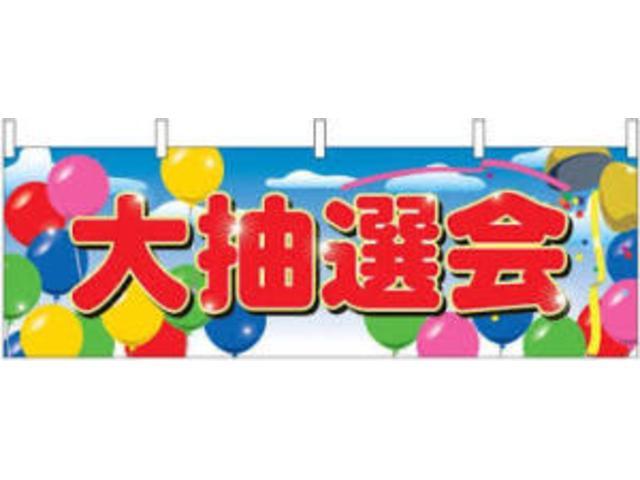 新生活応援キャンペーン★抽選有!