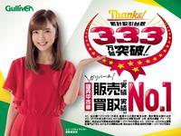 ガリバー 58号那覇新都心店のキャンペーン
