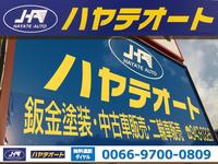 沖縄の中古車販売店ならハヤテオート