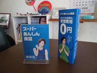 スーパーあんしん保証取扱店!