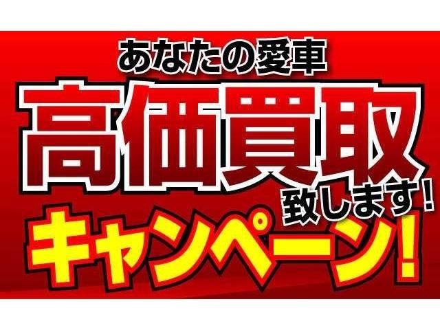 あなたの愛車★買取強化キャンペーン!!
