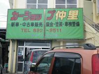 沖縄の中古車販売店ならカーショップ仲里