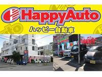 沖縄の中古車販売店 ハッピー自動車 2号店