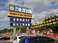 沖縄の中古車販売店なら(有)幸洋自動車販売