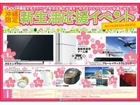 沖縄県の中古車なら(有)幸洋自動車販売のキャンペーン