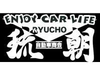 沖縄の中古車販売店 琉朝自動車商会コザ店