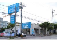 コザ十字路を具志川方面へ美里大通り沿い沖縄美里郵便局並び。ユーポスブルーの大きな看板が目印です。