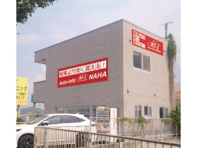 [沖縄県]AT−i NAHA オート・インフォ那覇店