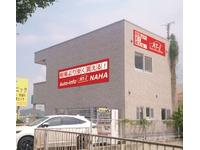 沖縄の中古車販売店ならAT−i NAHA オート・インフォ那覇店