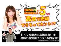 他店の査定額より5万円高値で売却できるってホント??