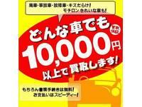 下取り・買取りキャンペーン!!