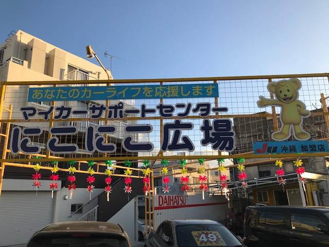 スターフィッシュ沖縄 マイカーサポートにこにこ広場(1枚目)