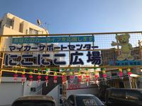 沖縄市コザ十字路になります!カーショッププロセスです★コザ十字路からうるま市向けに右手にあります!