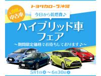 カローラ沖縄 ハイブリッド車フェア!!