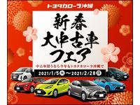 今年も中古車買うならトヨタカローラ沖縄で♪