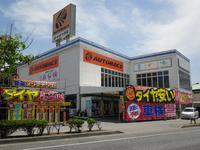 沖縄の中古車販売店 沖縄オートバックスカーズ ニュー小禄店