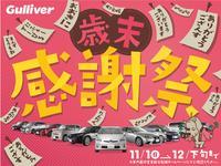 沖縄県の中古車ならガリバー 329南風原店のキャンペーン
