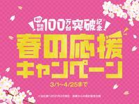 春の応援キャンペーン!!