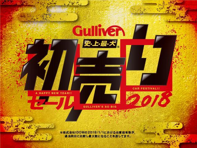 ☆★史上最大!ガリバーの初売り★☆