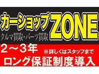 沖縄県の中古車ならカーショップZONEのキャンペーン