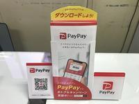PayPay加盟店。お手軽!アプリ決済!