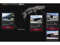 M.I.Cオートサービスは、愛知県・滋賀県・沖縄県と展開しております!是非一度ご来店ください!