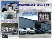 【自社認証整備工場(2-6021)完備】
