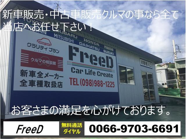 FreeD(フリード)