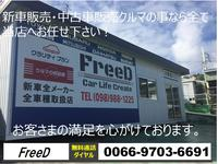 沖縄の中古車販売店 FreeD(フリード)
