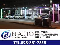 沖縄の中古車販売店ならFJ AUTO (株)不二家