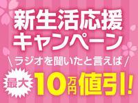 沖縄県の中古車ならFJ AUTO (株)不二家のキャンペーン