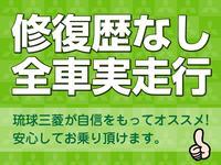 琉球三菱は品質第一です!!事故暦無し実走行の良質車を展示してます!