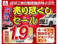 沖縄県の中古車なら琉球三菱自動車販売(株) 名護店のキャンペーン