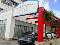 58号線沿いにこの看板が目印!隣にはニトリ宜野湾店がありますので判りやすい!