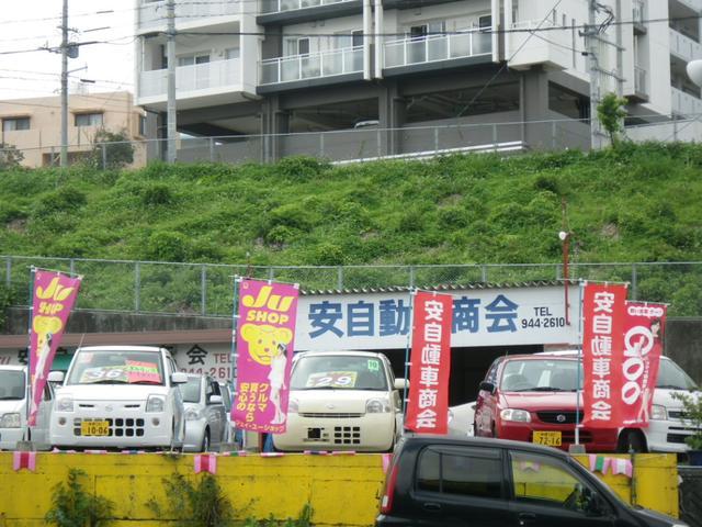 写真:沖縄 中頭郡西原町安自動車商会 店舗詳細