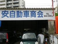 軽自動車専門店として行っています。お客様に合う車があれば幸いと思っております。