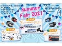 琉球日産自動車サマーフェア