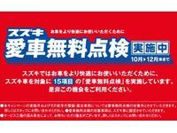 沖縄県の中古車なら(株)スズキ自販沖縄 スズキアリーナ牧港のキャンペーン