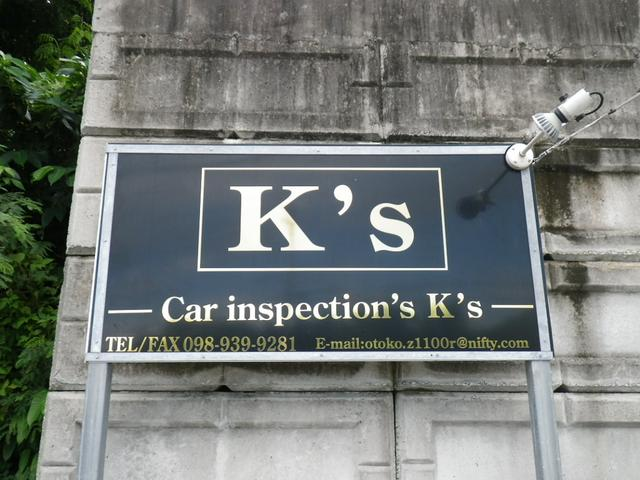 Car inspection's K's(1枚目)