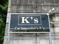 Car inspection's K's 店舗地図