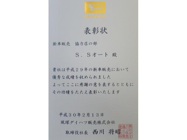 S.Sオート(6枚目)