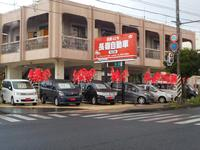 長嶺自動車石川支店オープン!石川バイパス329号線沿いに御座います♪