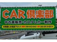 沖縄の中古車販売店 CAR倶楽部