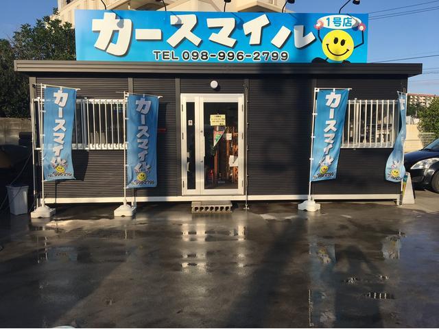 カースマイル1号店(1枚目)