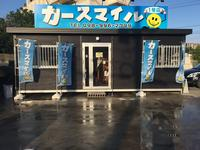 沖縄の中古車販売店 カースマイル1号店